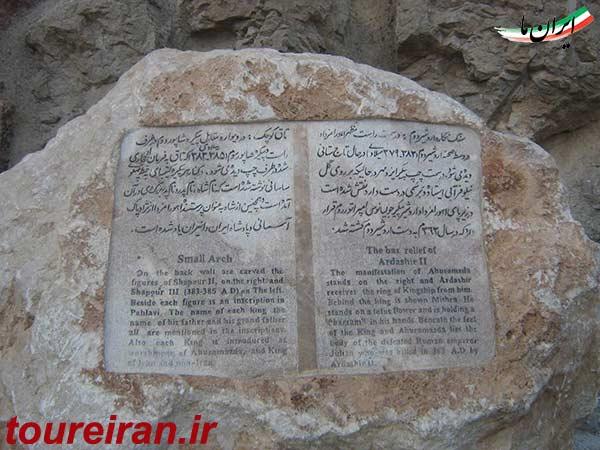 Tagh-e-Bostan-14