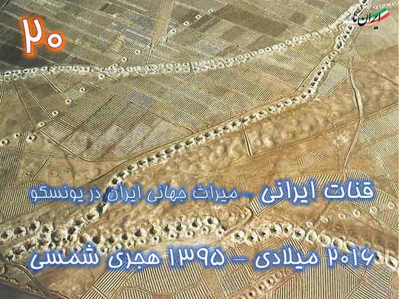 qanat-irani-01